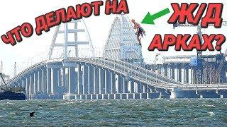 Крымский(август 2018)мост! На Ж/Д арке монтируют подсветку! МК готовы к очередным надвижкам!Коммент!