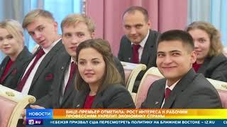 Голикова встретилась с членами национальной сборной по рабочим профессиям