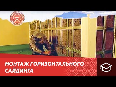 """Монтаж горизонтального сайдинга из винила от """"Альта профиль"""""""