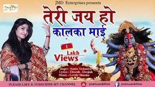 Teri Jai Ho Kalka Mai    New Kali Mata Bhajan 2018    Sunila Tushaniya
