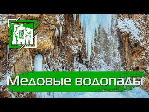 Медовые водопады | Карачаево-Черкессия #кавказ #горыкавказа #кавказтуризм #путешествия #туризм #КЧР