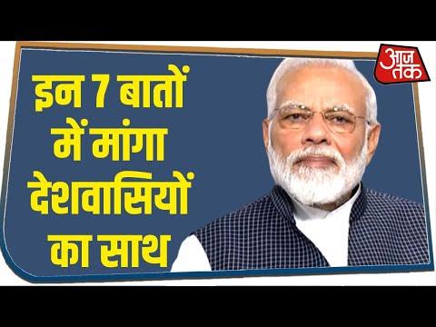 3 मई तक बढ़ा लॉकडाउन, PM मोदी ने इन 7 बातों में मांगा देशवासियों का साथ