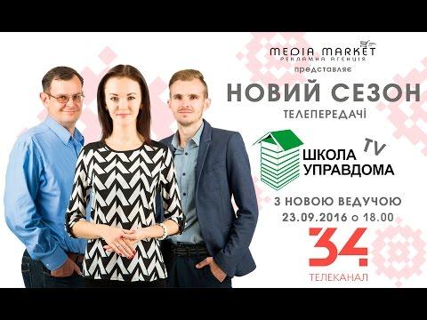 "Телепередача ""Школа управдома"" Выпуск №5"