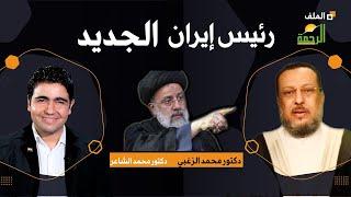 ما لا  تعرفه عن رئيس ايران الجديد برنامج الملف مع فضيلة الدكتور محمد الزغبى و دكتور محمد الشاعر