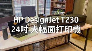 "HP DesignJet T230 24"" Printer"