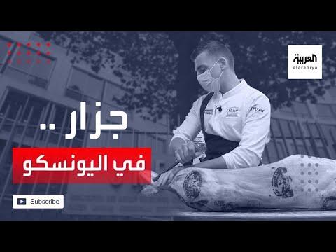 العرب اليوم - شاهد: جزّار فرنسي يسعى لإقناع اليونسكو بمهاراته في تقطيع اللحوم!