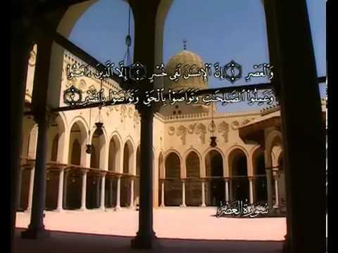 سورة العصر - الشيخ / عادل الكلباني - ترجمة صينية