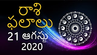 Today Horoscope 21 August | Daily Rashi Phalithalu
