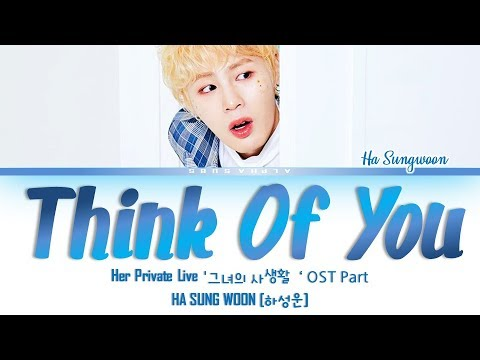 Ha Sungwoon [하성운] - Think Of You [Her Private Life/그녀의 사생활 OST Part 6]  Lyrics/가사