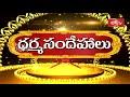 సంకల్పం పై ఉన్న సందేహాలకు Sri CV Ananth గారి సమాధానాలు | DHARMA SANDEHALU | 18-07-2019 | Bhakthi TV - Video