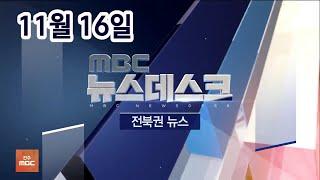 [뉴스데스크] 전주MBC 2020년 11월 16일