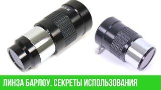 "Линза Барлоу GSO 2,5х, multi-layer coating, 1,25"", BL251 от компании hozyain. com. ua - видео"