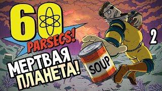 60 Parsecs! Прохождение На Русском #2 — МЕРТВАЯ ПЛАНЕТА!