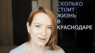 Сколько стоит жизнь в Краснодаре/жилье, транспорт, коммуналка, продукты/