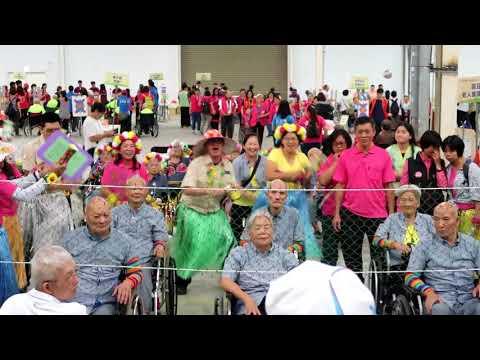 106年全國老人機構運動會參賽實錄