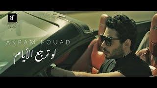 مازيكا Akram Fouad - Lw Terga3 El Ayam (Official Music Video) - 4K | أكرم فؤاد - لو ترجع الأيام تحميل MP3