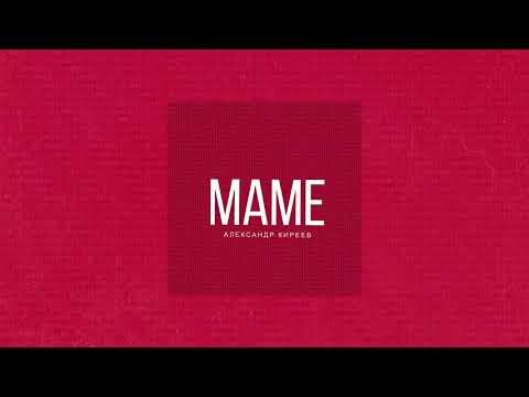 Александр Киреев - Маме (official audio)