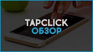 Заработок в Интернете на TapClick