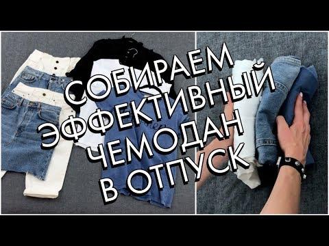 КАК СОБРАТЬ ЧЕМОДАН В ОТПУСК - СОКРАТИТЕ ЛИШНЕЕ