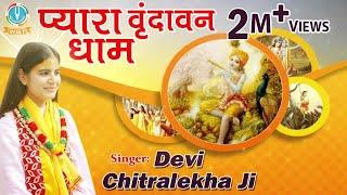 Pyara Vrindavan Dham Best Krishna Bhajan Devi Chitralekhaji