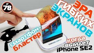Эра гибких дисплеев, смартфон-бластер и когда выйдет iPhone SE 2 | TIE #78