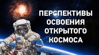 Перспективы освоения открытого космоса