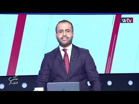 «عكس التيار» مع محمد زيدان - إعادة هيكلة رئاسي الوفاق، والصياغات السياسية التوافقية،
