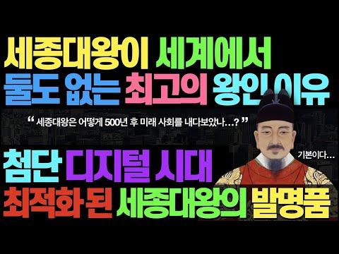 세종대왕이 전세계 비교대상이 없는 최고의 왕인 이유