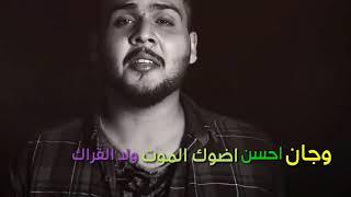 تحميل و مشاهدة عباس الامير بقيت اشتاك من دونك -مع كلمات MP3