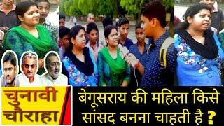 बेगूसराय की महिला किसे सांसद बनना चाहती है||Giriraj singh vs Kanhaiya Kumar
