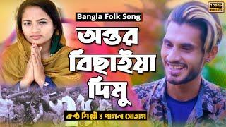 Antar Bichaya Dimu | Pagla Sohag | EiD Exclusive | Dj Sohag | Bangla New Song 2020 | MR Film Vision