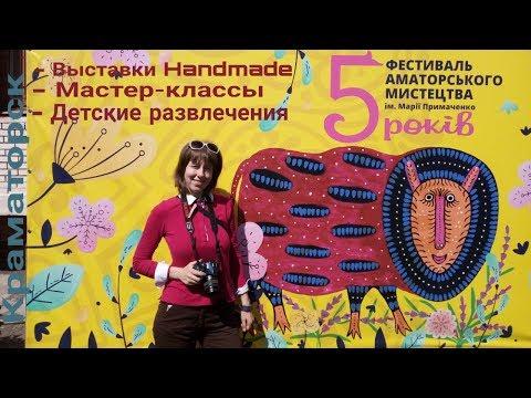 Фестиваль Марии Примаченко. Выставка handmade. Краматорск.