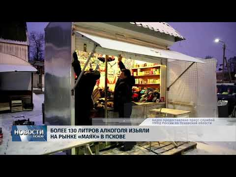 "06.02.2018 # Более 130 литров алкоголя изъяли на рынке ""Маяк"" в Пскове"