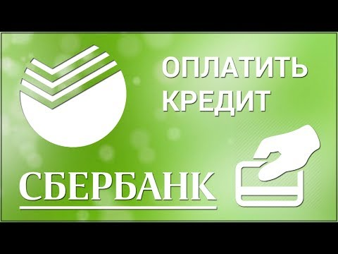 Как оплатить кредит через Сбербанк Онлайн? Оплачиваем кредит через официальный сайт Сбербанка