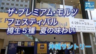 ザ・プレミアム・モルツ・フェスティバル 5種樽生 5月8日まで