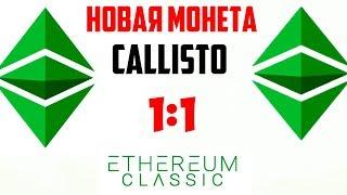 Ethereum Classic в ожидании новой монеты! Callisto (CLO)