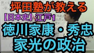 日本史江戸1徳川家康、秀忠、家光の政治