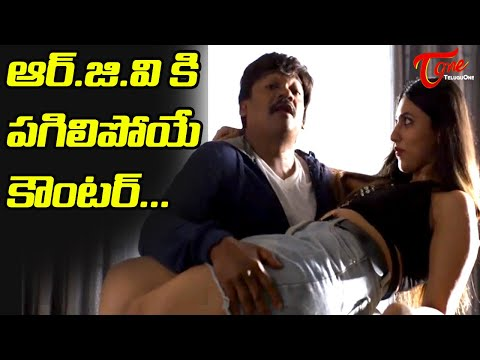 Paranna Jeevi | Sensational RGV Movie Trailer | Shakalaka Shankar |  TeluguOne Cinema