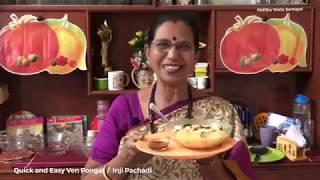 Ven Pongal (Quick And Easy Method)  /  Inji Pachadi
