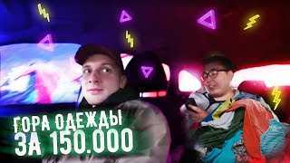 ГОРА одежды за 150.000 рублей | Катакомбы | Black Star Клип