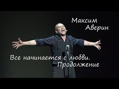 """Максим Аверин в Торонто.""""Все начинается с любви"""""""