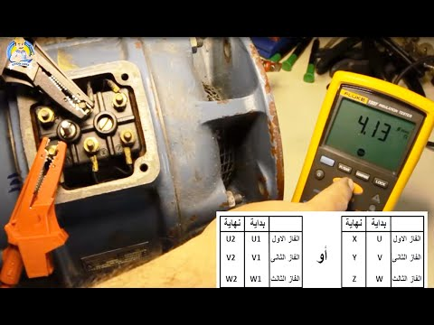 اختبار محرك 3 فاز فحص توصيل وعزل الملفات والجزء المكانيكي قبل التوصيل  كهرباء صناعية