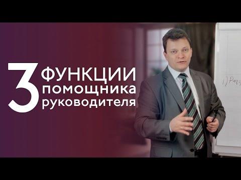 3 главные функции помощника руководителя - Валерий Ходорцов