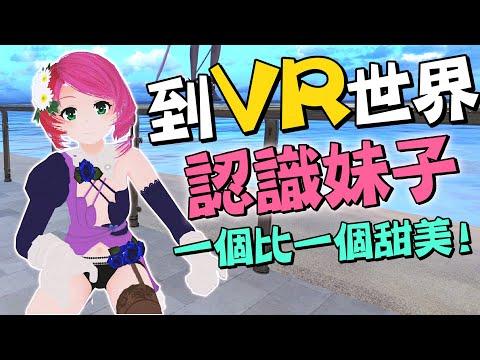 實況主到VR世界認識妹子!竟然一個比一個還甜美?!???