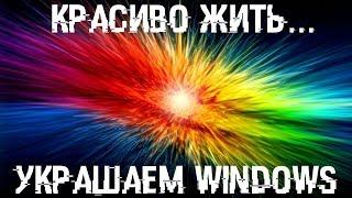 Красиво жить... Украшаем Windows!