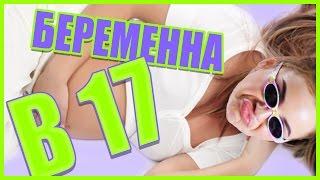 БЕРЕМЕННА В 17 ?  #AskRo |Марьяна Ро|