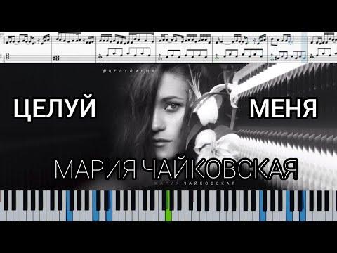 Мария Чайковская - Целуй меня (В комнате цветных пелерин)  на пианино + ноты