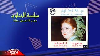 Mayada El Henawy - Sedi Ana | مياده الحناوى - سيدي انا | تسجيل حفلة