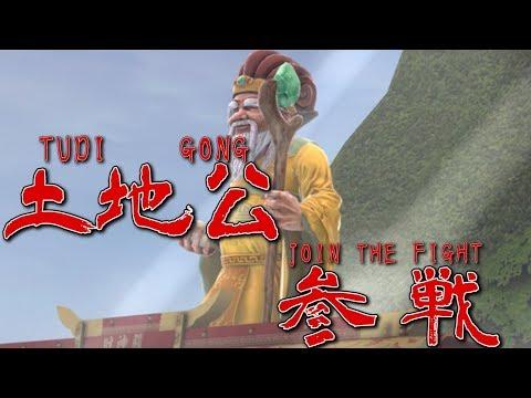 《眾神之鬪》新DLC角色土地公&須佐能乎