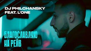 DJ Philchansky feat. L